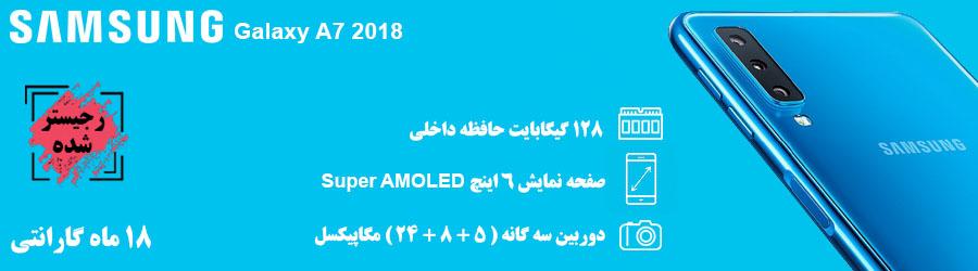 فروش ویژه گوشی سامسونگ A7 2018