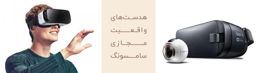 فروش ویژه عینک واقعیت مجازی سامسونگ 2015