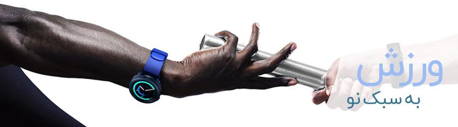 فروش ویژه ساعت هوشمند Samsung Gear Sport