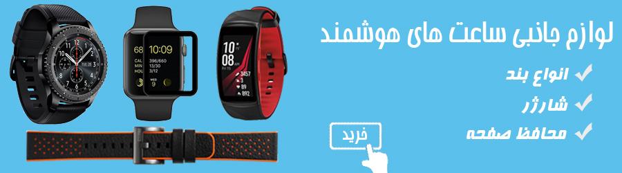 فروش ویژه لوازم جانبی ساعت هوشمند
