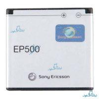 قیمت خرید باتری گوشی سونی مدل EP500
