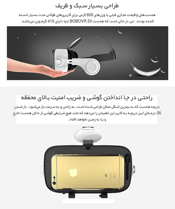 نقد و بررسی هدست واقعیت مجازی بوبو زد 4
