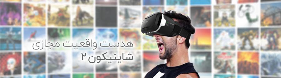 فروش ویژه عینک واقعیت مجازی شاینیکون 2