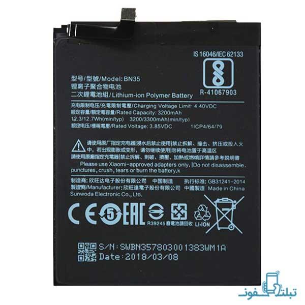 باتری گوشی شیائومی ردمی 5 مدل BN-35