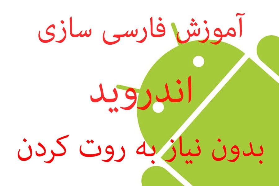 آموزش فارسی سازی اندروید بدون نیاز به روت کردن