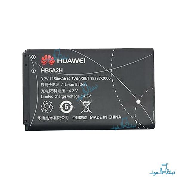 باتری گوشی هواوی مدل HB5A2H