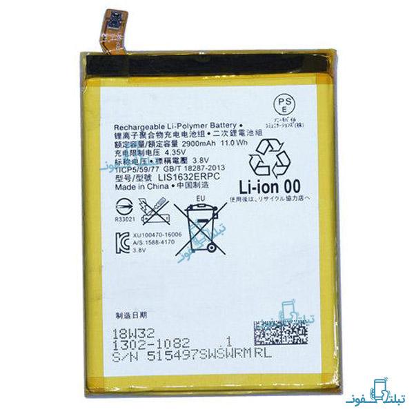 قیمت خرید باتری گوشی سونی ایکس پریا XZ