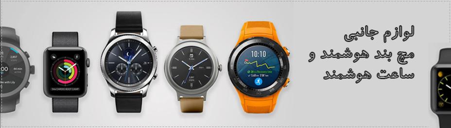 خرید لوازم جانبی ساعت هوشمند